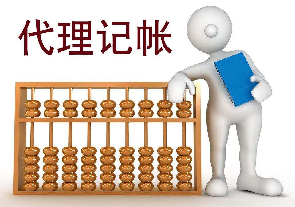 增值財稅代理服務內容